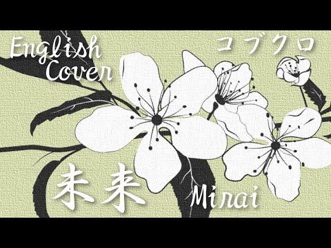 コブクロ / 未来 (English Cover)