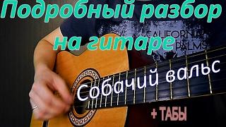 """Разбор на гитаре мелодии """"Собачий вальс"""""""