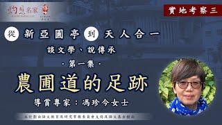 Publication Date: 2020-06-23 | Video Title: 從新亞圓亭到天人合一 :談文學、說傳承 (第一集)(2020