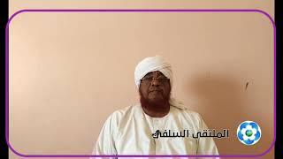 أحكام زكاة الفطر    الشيخ الدكتور عبدالرحمن حامد آل نابت حفظه الله