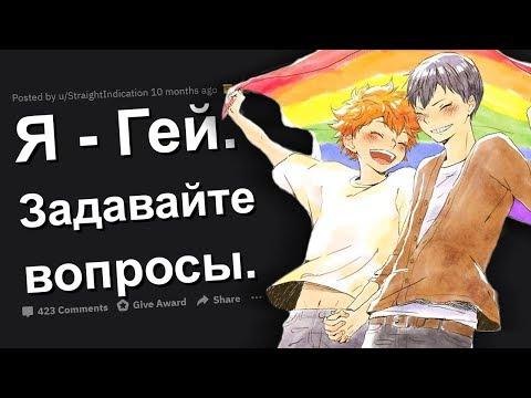 Я - ГЕЙ. ОТВЕЧУ НА ВОПРОСЫ! | апвоут реддит