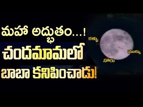 Lord Sai Baba Appeared On Moon In AP | Jangareddy People Experienced Sai Baba Miracles On Moon