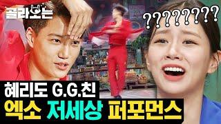 Download lagu [#골라보는] 지상에서 더블 악셀 팽이 턴 하는 빨간수트 카이!!💫 엑소(EXO) 놀토 춤+개인기 모음♬│#놀라운토요일   #Diggle