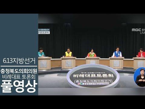 [풀영상] 6.13지방선거 충청북도의회의원 비례대표 토론회 1부ㅣMBC충북