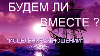 """ГАДАНИЕ БУДЕМ ЛИ ВМЕСТЕ """"ИСЦЕЛЕНИЕ ОТНОШЕНИЙ"""""""