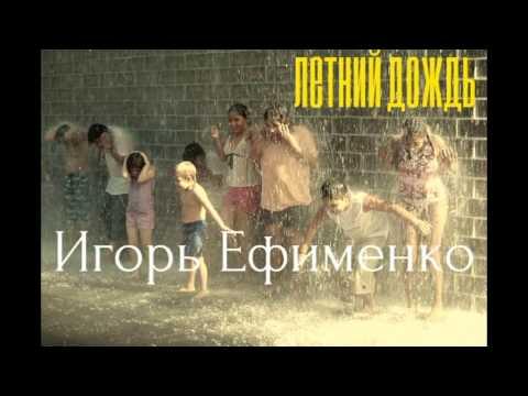Игорь Ефименко - Летний дождь (Премьера Песни)