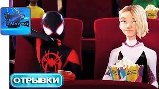 Человек-Паук: Через Вселенные [2018] Отрывки Мультфильма