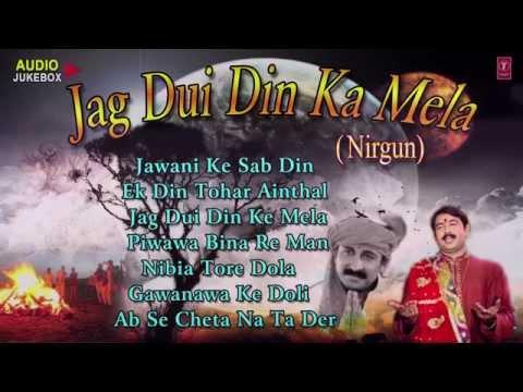 JAG DUI DIN KA MELA - Bhojpuri NIRGUN Audio Songs - Manoj Tiwari