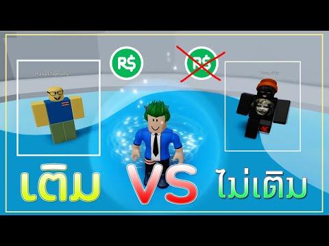 เติมโรบั้ค vs ไม่เติม (roblox)