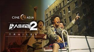 Detective Chinatown 2 trailer | OUT IN THE UK 16 FEBRUARY