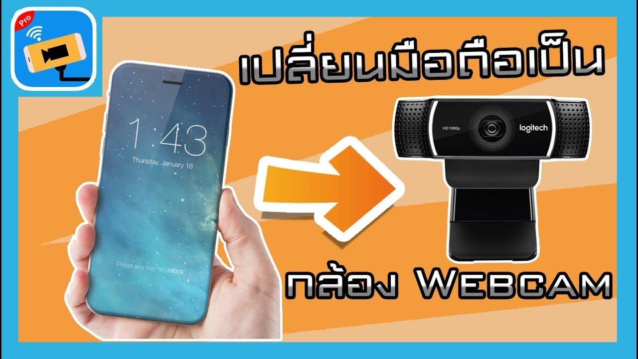 วิธีการใช้กล้องโทรศัพท์แทนกล้อง Webcam ด้วย IP Webcam & OBS