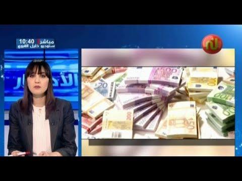 أهم الأخبار الإقتصادية ليوم الجمعة 02 مارس 2018 -قناة نسمة