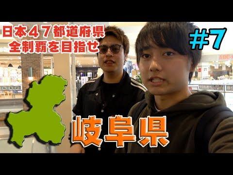 【豪遊】岐阜の巨大ショッピングモールデカすぎてびびったわ。