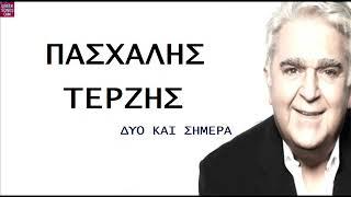 Πασχάλης Τερζής Δύο και σήμερα / Pashalis Terzis Dio ke simera