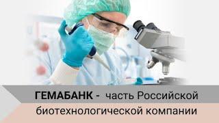 Гемабанк   часть российской публичной биотехнологической компании Институт стволовых клеток человека