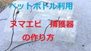 ヌマエビの採取の方法ですが網でエビをすくう方法、 ペットボトルを利用...