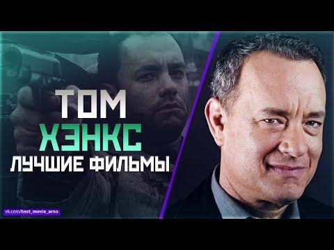 """""""ТОМ ХЭНКС"""" Топ Лучших Фильмов"""