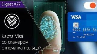 Платежные карты со СКАНЕРОМ отпечатка пальца? Презентация Meizu M6s и другие новости - Digest #77