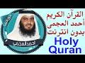 القران الكريم - احمد العجمي - بدون انترنت  holy quran