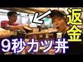 「9秒でカツ丼を提供する」店がヤバいww の動画、YouTube動画。
