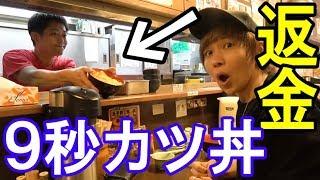 「9秒でカツ丼を提供する」店がヤバいww thumbnail