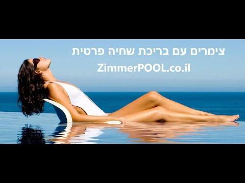 צימרים עם בריכת שחיה פרטית - Www.zimmer.co.il