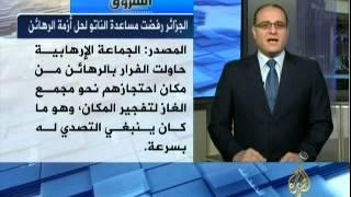 الصحافة العالمية و أحداث عين أمناس 19/01/2013