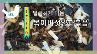 [쿠킹손] 워킹맘의 아이반찬 배농축액을 넣은 목이버섯양…