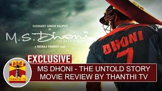 MS Dhoni – The Untold Story movie review by Thanthi TV | Thanthi TV