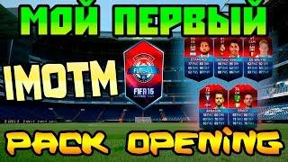 FIFA 16 PACK OPENING : ПЕРВЫЙ ПАК ОПЕНИНГ НА КАНАЛЕ! и первый IMOTM!