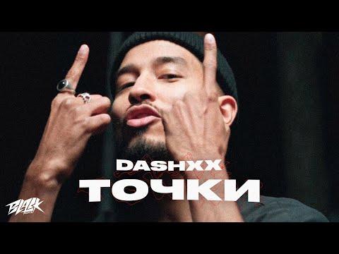 DASHXX - Точки (2021)