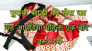 HOW TO REUSE OLD SAREE LACE / HOW TO MAKE MULTI PURPOSE LADIES PURSE | DIY ART AND CRAFT AT HOME