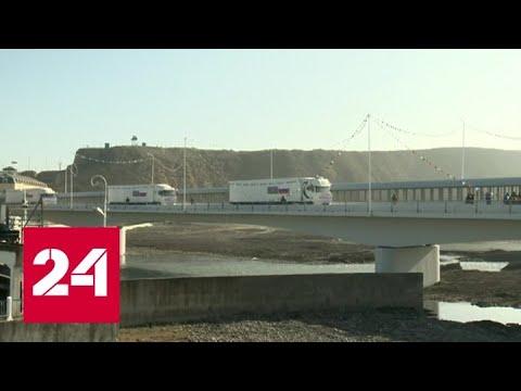 На границе России и Азербайджана открыли автомобильный мост через реку Самур - Россия 24