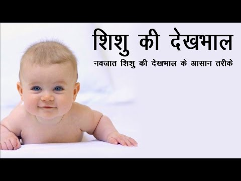 shishu-ki-dekhbhal-|-baby-care-tips-:-how-to-take-care-of-a-newborn-baby-|-health-tips