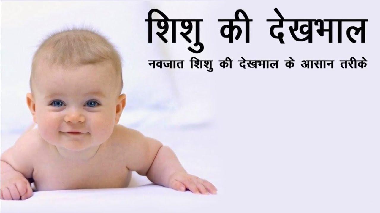 Shishu ki dekhbhal baby care tips how to take care of a newborn baby health tips