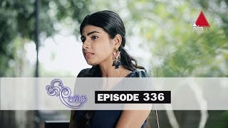 Neela Pabalu | Episode 336 | 26th August 2019 | Sirasa TV Thumbnail
