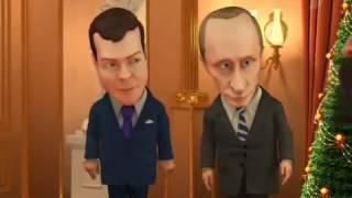 Путин , Медведев , Обама. Мульт