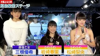 20161208 AbemaTV 原宿駅前ステージ#28 赤面エピソード選手権 三根優希...
