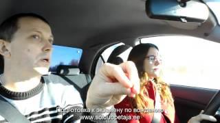 Уроки вождения без стресса и упрека (2)