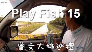 Play Fish 15, Snakehead at 70970 Taiwan 曾文大排巡禮