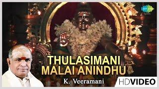 Thulasimani Malai Anindhu | Tamil Devotional Video Song | K. Veeramani | Ayyappan Songs