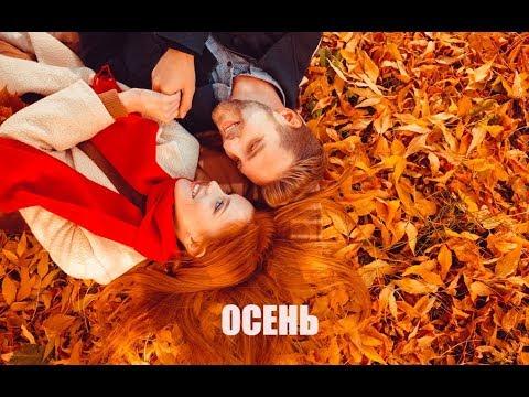 Премьера! НУРЛАН ШУЛАКОВ (GERMANY) - ОСЕНЬ New 2018
