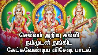 PILLAYAR SPECIAL SONG FOR TODAY | Best Ganapathi Devotional Songs | Lord Ganesha Padal