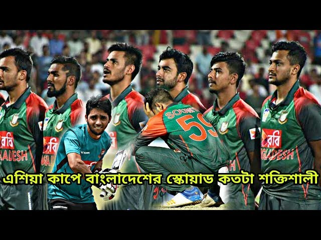????? ?? ????? ???? ?????????? ?? ??????? ???????????????? ???? ????????? ???????? asia cup 2018