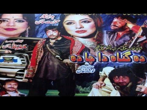 Pashto Telefilm DA GUNAH DA CHA DAH - Shahid Khan, Hussain Swati - Shahid Khan First Pushto Telefilm