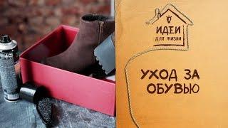 видео Уход за одежной и обувью