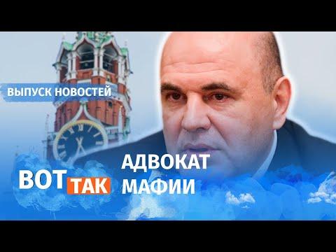 Тайны нового премьера России Мишустина / Вот так