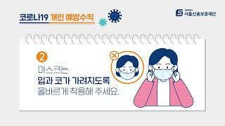 [모션그래픽/인포그래픽/홍보영상] 서울신용보증재단 - …