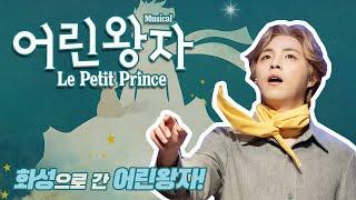 낭독뮤지컬 어린왕자 화성공연! 박정원 어린왕자의 메시지