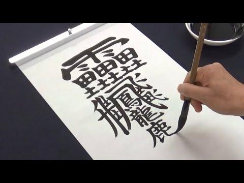多い 漢字 の 画数 漢字